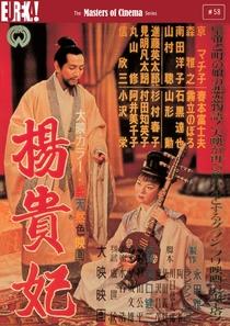 A Imperatriz Yang Kwei-fei - Poster / Capa / Cartaz - Oficial 1