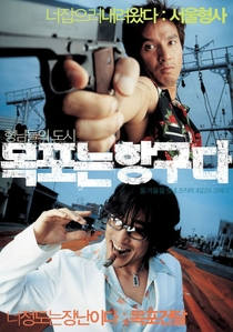 Mokpo the Harbor  - Poster / Capa / Cartaz - Oficial 1