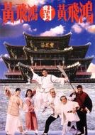 Master Wong vs. Master Wong (Huang Fei Hong dui Huang Fei Hong)