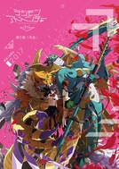 "Digimon Adventure tri. - Parte 5: ""Simbiose"" (Digimon Adventure tri. - Part 5: ""Kyosei"")"
