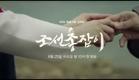 KBS 특별기획드라마 조선총잡이(Gunman in Joseon) 티저3 (teaser3)