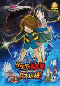 Gekijouban Gegege no Kitarou Nippon Bakuretsu!! - Poster / Capa / Cartaz - Oficial 1