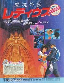 Makyou Gaiden Le Deus - Poster / Capa / Cartaz - Oficial 5