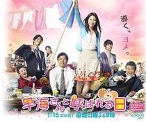 Hayami-san to Yobareru Hi - Poster / Capa / Cartaz - Oficial 1