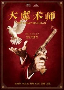 The Great Magician - Poster / Capa / Cartaz - Oficial 23