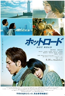 Hot Road - Poster / Capa / Cartaz - Oficial 1
