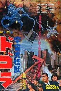 Dogora, O Invasor Espacial - Poster / Capa / Cartaz - Oficial 1