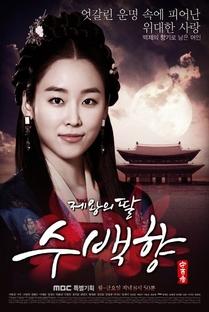 King's Daughter, Soo Baek Hyang  - Poster / Capa / Cartaz - Oficial 2