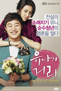 Yoo Na's Street - Poster / Capa / Cartaz - Oficial 10