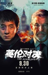 O Estrangeiro - Poster / Capa / Cartaz - Oficial 5