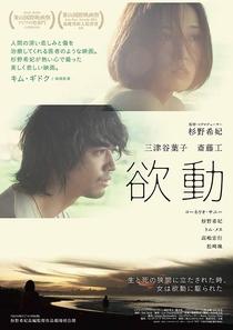 Taksu - Poster / Capa / Cartaz - Oficial 1