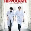 Sétima Crítica: Hipócrates