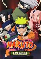 Naruto: OVA 1 - Ache o Trevo de Quatro Folhas Vermelho! (ナルト 紅き四つ葉のクローバーを探せ)