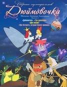 Thumbelina (Dyuymovochka)