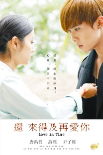 Love In Time - Poster / Capa / Cartaz - Oficial 1