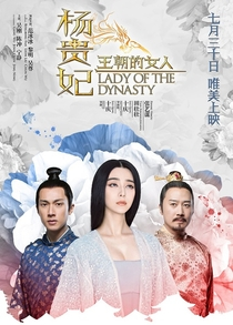 Lady of the Dynasty - Poster / Capa / Cartaz - Oficial 8