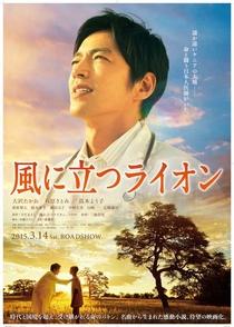 Kaze ni Tatsu Lion - Poster / Capa / Cartaz - Oficial 1