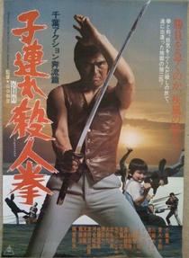 Karate Warriors - Poster / Capa / Cartaz - Oficial 1