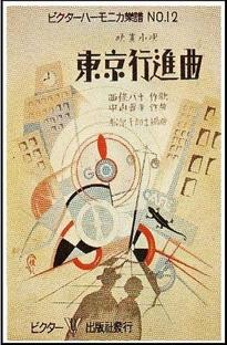 A Marcha de Tóquio - Poster / Capa / Cartaz - Oficial 1