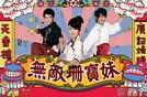 Invincible Shan Bao Mei / Woody Sambo  (無敵珊寶妹 / Wu Di Shan Bao Mei )