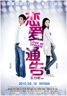 Love in Disguise (Lian Ai Tong Gao)