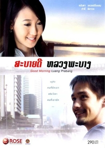 Good Morning Luang Prabang - Poster / Capa / Cartaz - Oficial 3