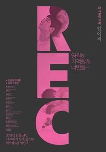 REC - Poster / Capa / Cartaz - Oficial 2