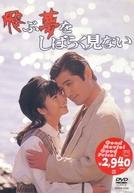 Raros Sonhos Flutuantes (Tobu Yume wo Shibaraku Minai)