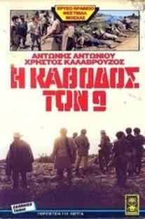 I kathodos ton 9 - Poster / Capa / Cartaz - Oficial 1