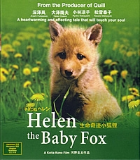 Helen the Baby Fox - Poster / Capa / Cartaz - Oficial 3