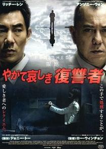 Punished - Poster / Capa / Cartaz - Oficial 6