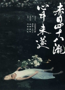 Akame 48 waterfalls - Poster / Capa / Cartaz - Oficial 1
