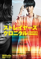 Strayer's Chronicle (ストレイヤーズ・クロニクル)