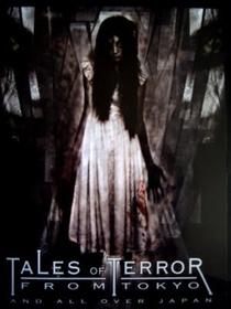 Contos de Terror de Tóquio - Poster / Capa / Cartaz - Oficial 2