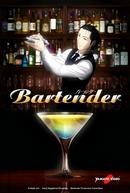 Bartender (バーテンダー)