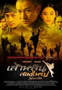 Shaolin - Poster / Capa / Cartaz - Oficial 9
