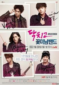 Shut Up Flower Boy Band - Poster / Capa / Cartaz - Oficial 5