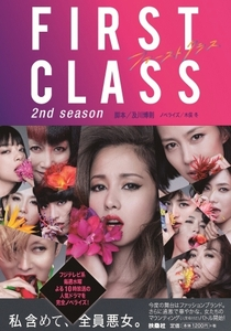 First Class [Season 2] - Poster / Capa / Cartaz - Oficial 3