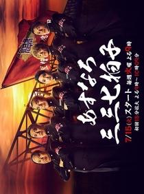Asunaro 337 Hyoshi - Poster / Capa / Cartaz - Oficial 3