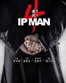 O Grande Mestre 4 (Ip Man 4)