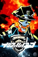 Inferno Cop: Fact Files (インフェルノコップ ファクトファイル)