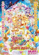 Mahoutsukai Precure! Movie: Kiseki no Henshin! Cure Mofurun! (Mahoutsukai Precure! Movie: Kiseki no Henshin! Cure Mofurun!)