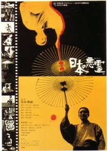 Evil Spirits of Japan - Poster / Capa / Cartaz - Oficial 1