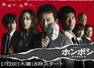 Honboshi: Shinri Tokusou Jikenbo (ホンボシ 心理特捜事件)