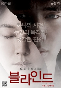 Blind - Poster / Capa / Cartaz - Oficial 1