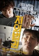 Untouchable Lawmen (Chiwyebeobgwon)