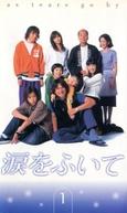 Namida wo Fuite (涙をふいて)