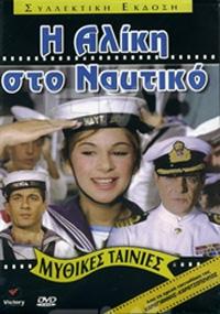 I Aliki Sto Naftiko   - Poster / Capa / Cartaz - Oficial 1