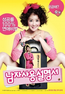 How to Use Guys with Secret Tips - Poster / Capa / Cartaz - Oficial 3