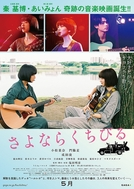 Farewell Song (Sayonara Kuchibiru)